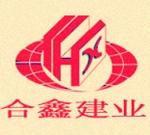 大厂回族自治县合鑫建业建材有限公司
