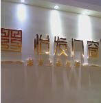 广东佛山怡发门窗有限公司