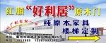 衢州红顺木业有限公司