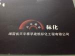 湖南省天宇泰孚建筑标化工程有限公司
