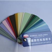 供应油漆色卡GSB05-1426-2001