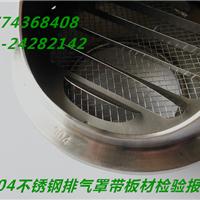 不锈钢特厚外气口 卫生间排气出风口