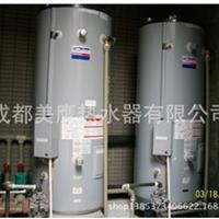商用热水器(美国进口)