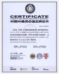 世界品牌500强证书