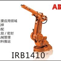 供应四川成都供应ABB机械手IRB1410