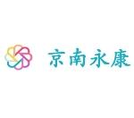 京南永康(廊坊)管材有限公司