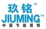 深圳玖铭科技有限公司