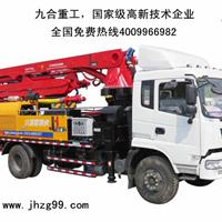 混凝土泵车 首选九合重工 配置领先!