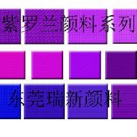 供应紫罗兰颜料