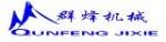 郑州群烽机械设备有限公司