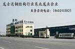 辽宁龙士达钢结构股份有限公司