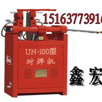 供应UN100钢筋对焊机