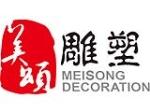 广州美颂装饰材料有限公司