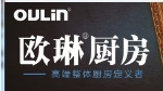 宁波欧琳厨具有限公司