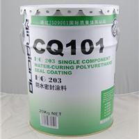 福建防水涂料 HG203防水密封涂料