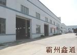霸州鑫通线路工具厂