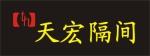 北京诚挚天宏装饰有限公司
