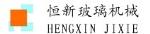 东莞市恒新玻璃机械有限公司