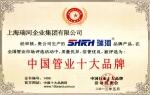 中国管业十大品牌