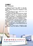 天津海纳龙有限公司