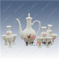 供应日用家居装饰陶瓷酒具