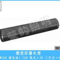 供应荣的照明微型防爆电筒专业厂家直销