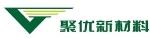 聚优新材料科技(上海)有限公司