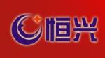 北京恒兴暖通设备有限公司
