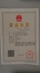 中山壮宸建筑材料公司