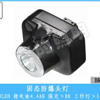 供应荣的照明固态防爆头灯专业厂家直销