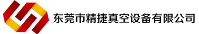 东莞市精捷真空设备有限公司
