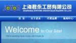 上海君永工贸有限公司