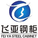广州飞亚家具有限公司