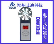 供应CFJD型矿用电子式风速表