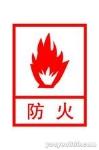 西安华意防火材料有限公司