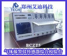 供应BCZT5气体报警仪传感器综合校验台