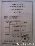 特种设备制造安装B级许可证