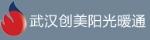 武汉创美阳光暖通销售有限公司