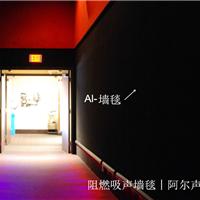 阿尔声学 影院永久阻燃墙毯 5mm 黑色平绒