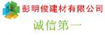 杭州彭明俊建材有限公司
