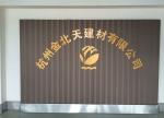 杭州金北天建材有限公司