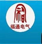 泰安市福通矿用电气设备有限公司