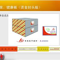 香港惠宁建材有限公司