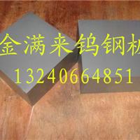 湖南株洲钨钢圆棒yg8钨钢板yg8钨钢介绍