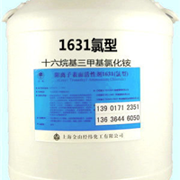 供应1631阳离子乳化剂