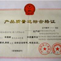 2013产品质量达标合格证