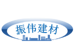 惠州市惠城区振伟建材经销部
