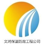文鸿保温防腐工程公司