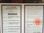 中华人民共和国组织代码证