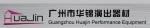 广州华锦演出设备有限公司